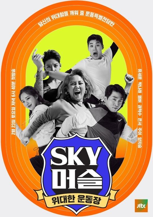 SKY Muscle (2019)