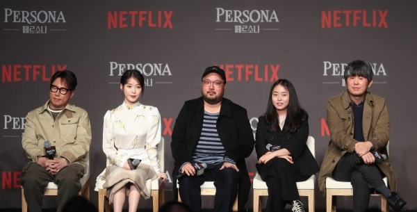 IU makes film debut through Netflix original 'Persona'