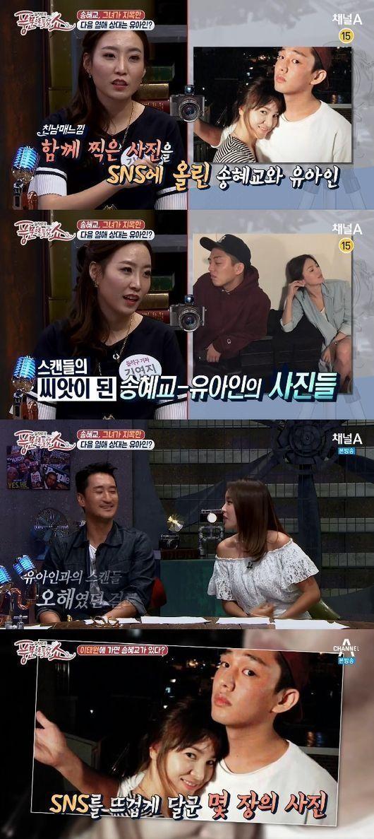 '이혼' 송혜교, 유아인과 열애설 난 이유