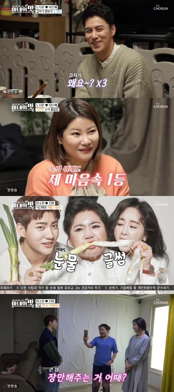 '아내의 맛' 노지훈, 장민호 소개팅 주선‥함소원, 화보 촬영→이사 준비(종합)