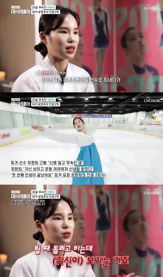 [팝업★]23 세의 피겨 스케이팅 선수 최원희, 점프 할 때 귀신 보여