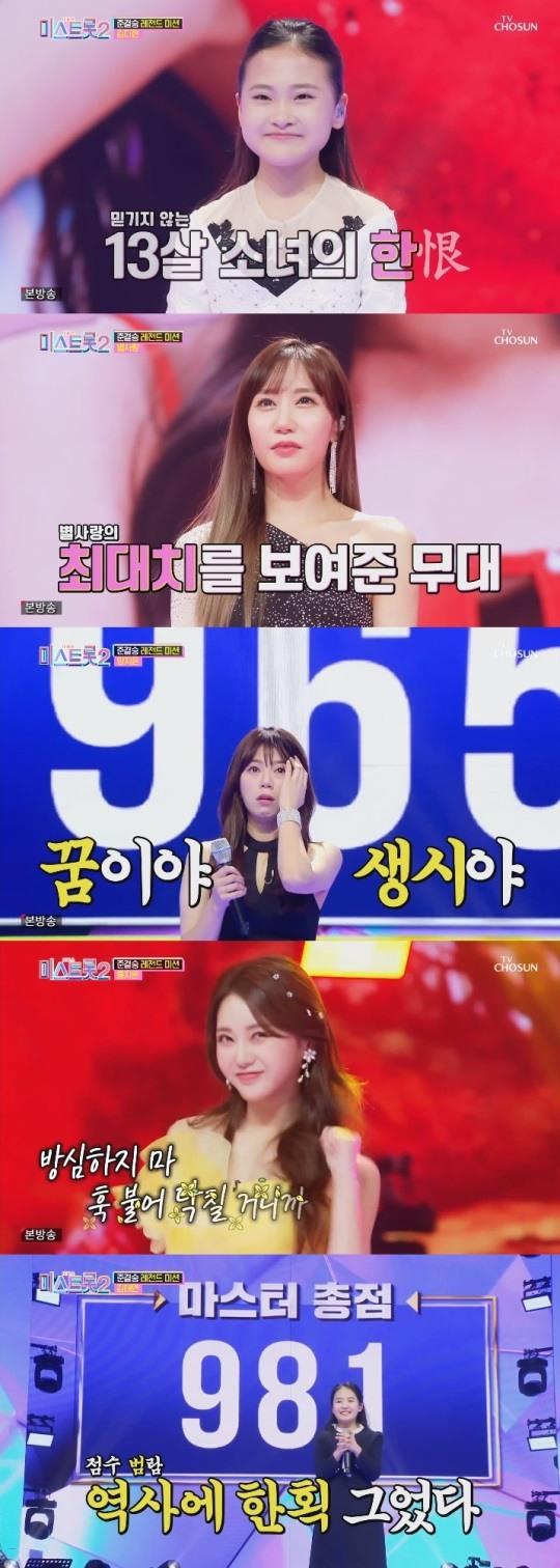 태연이 맞았고, 미스 트롯 2 김태연이 준결승 1R 압도적 득점 1 위 (전체)