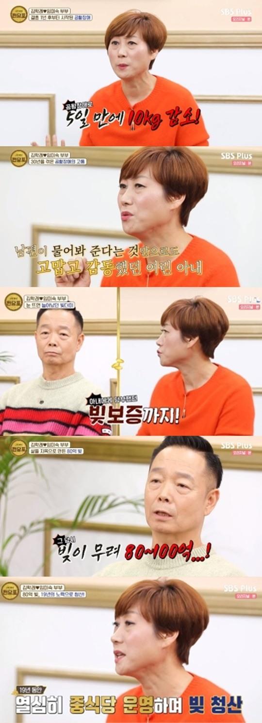 [POP초점]임미숙, 공황 장애 극복 .. ♥ 김학래 사기 → 보증 100 억원, 19 년 만에 청산[종합]